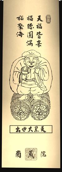 Daikokuten talisman