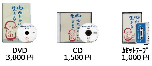 【平成5年発売】心ゆたかに生きる(60分)