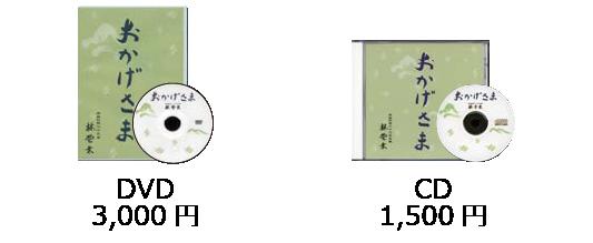 【平成15年発売】『おかげさま』(70分)