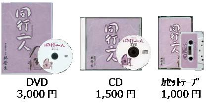 【平成21年発売】『同行二人』(70分)
