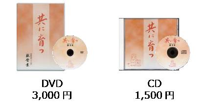 【平成26年発売】『共に育つ』(70分)