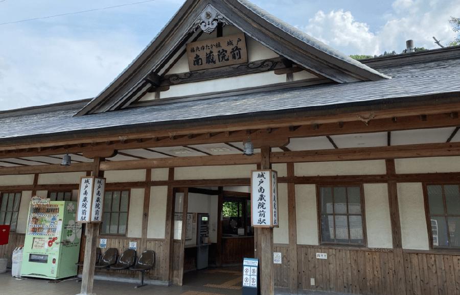JR城戸南蔵院前駅
